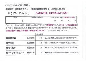 2021.01.23 ワンコイン丼ご注文用紙